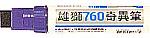 雄獅 760特粗POP筆 方頭(17m/m) 8色