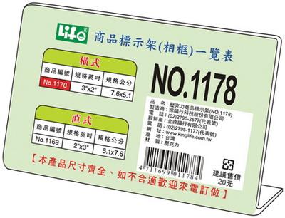 "NO.1178 商品標示架(橫式)3""*2"""