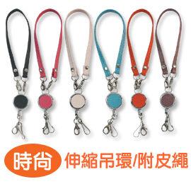 伸縮吊環/附皮繩-時尚