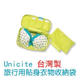 貼身衣物收納袋-Unicite